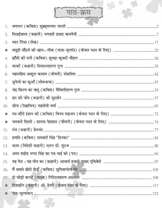 Saral Hindi 7-6999