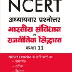NCERT SOLUTION BHARTIYA SAMVIDHAN 11-0