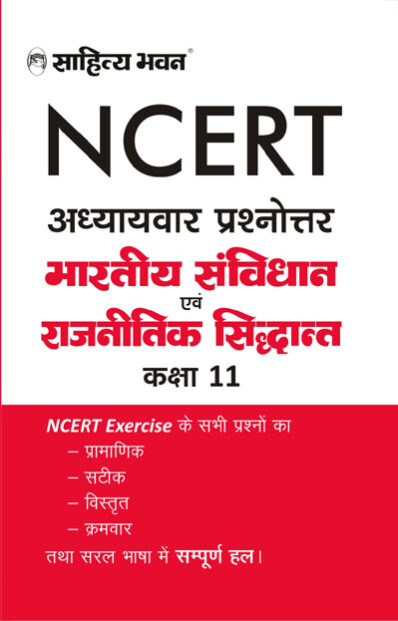 NCERT SOLUTION BHARTIYA SAMVIDHAN 11-0