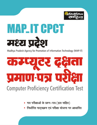 MP MAP IT CPCT HINDI EDN-0