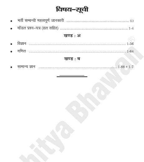 INDIAN NAVY NAUSAINIK MR-6914