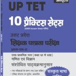 UP TET GANIT VIGYAN PTP-0