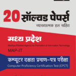 MP MAP IT CPCT SOLVED PAPER HINDI EDN-0