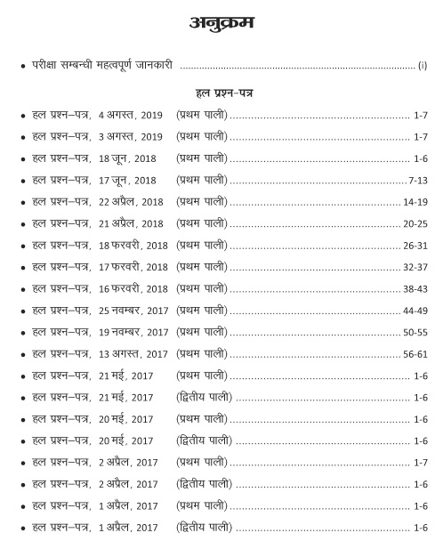 MP MAP IT CPCT SOLVED PAPER HINDI EDN-6941