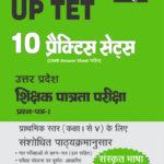 UP TET I-V PTP HINDI EDN-0