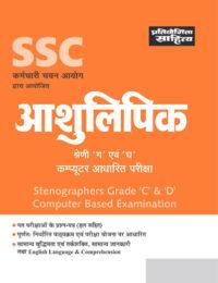 SSC ASHULIPIK GRADE C&D -0