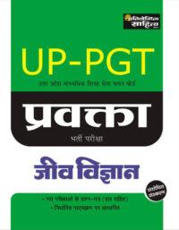 UP PGT JEEV VIGYAAN-0