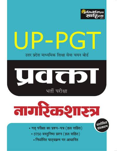 UP PGT NAGRIK SHASTRA-0