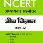 NCERT SOLUTION JEEV VIGYAN 12-0