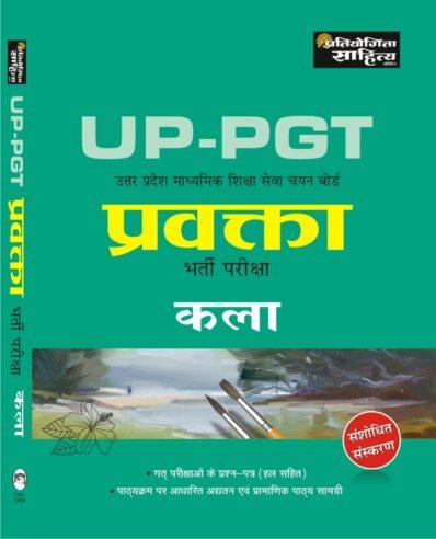 UP PGT KALA-0