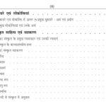 UP PGT HINDI-6824