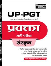 UP PGT SANSKRIT-0