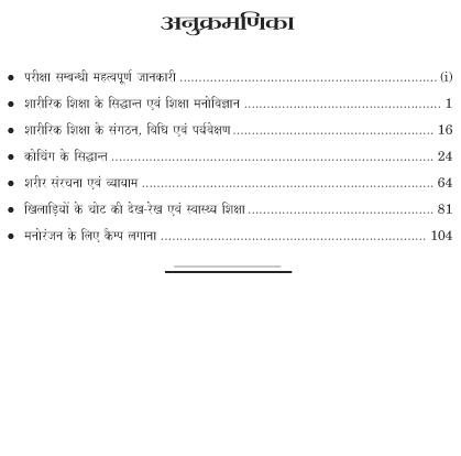 UP PGT SHARIRIK SHIKSHA-6849