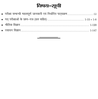 UP TGT VIGYAN (BHAUTIK RASAYAN VIGYAN)-6802
