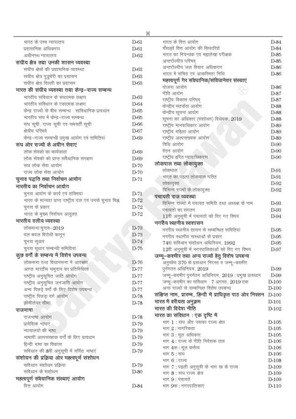 SAMANYA ADHYAN PAPER-I ...Hindi Edn-6497