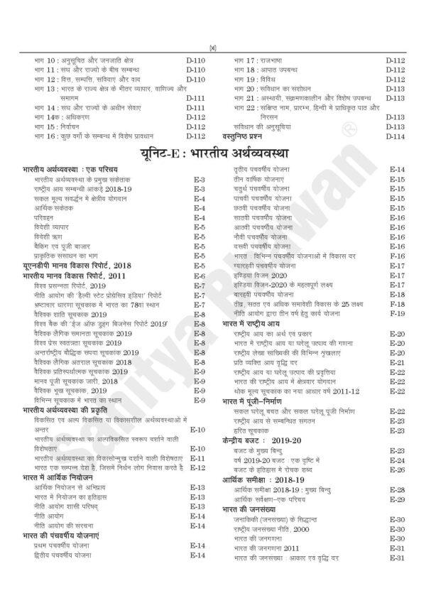 SAMANYA ADHYAN PAPER-I ...Hindi Edn-6496