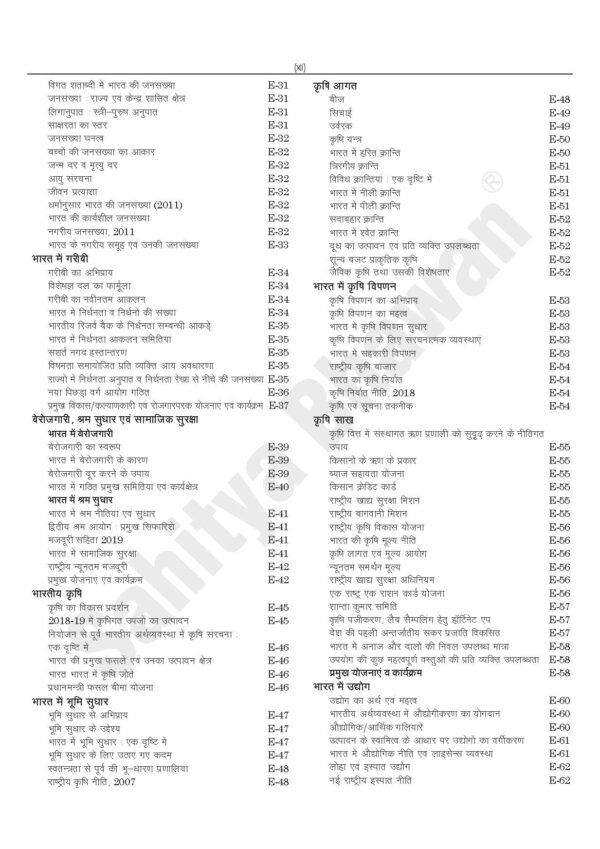 SAMANYA ADHYAN PAPER-I ...Hindi Edn-6486
