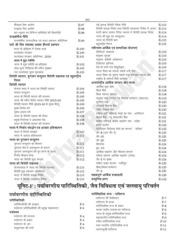 SAMANYA ADHYAN PAPER-I ...Hindi Edn-6493