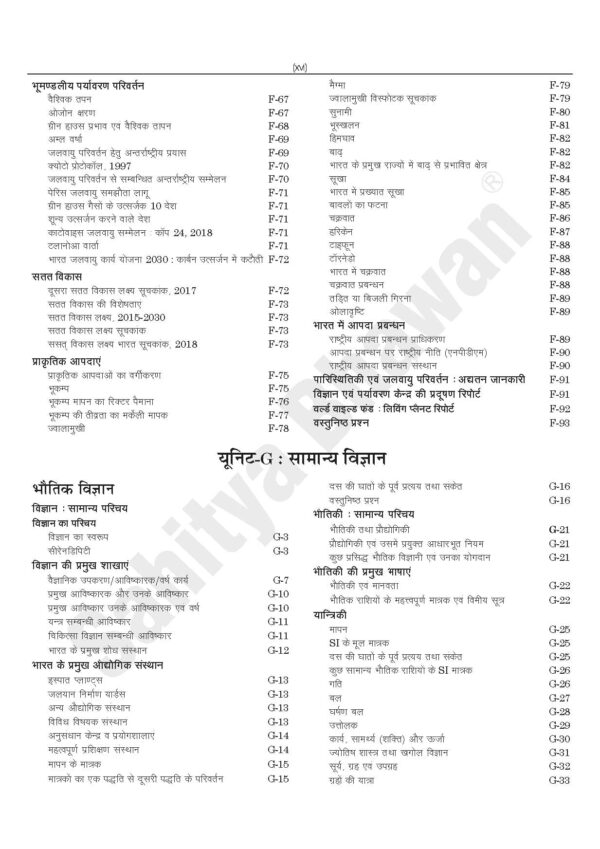 SAMANYA ADHYAN PAPER-I ...Hindi Edn-6500