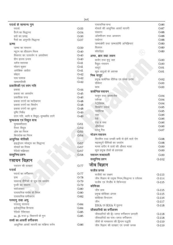 SAMANYA ADHYAN PAPER-I ...Hindi Edn-6498