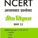 NCERT SOLUTION JEEV VIGYAN 11-0