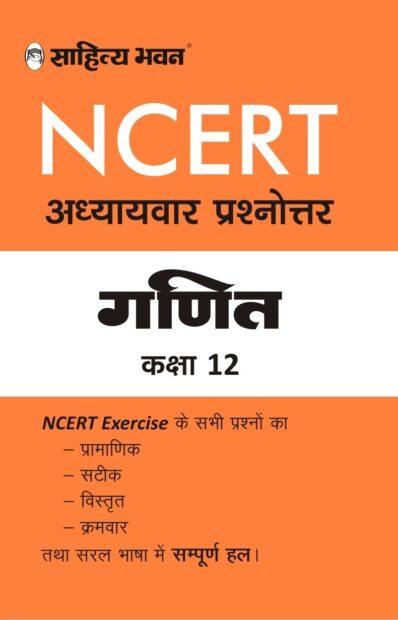 NCERT SOLUTION GANIT 12-0