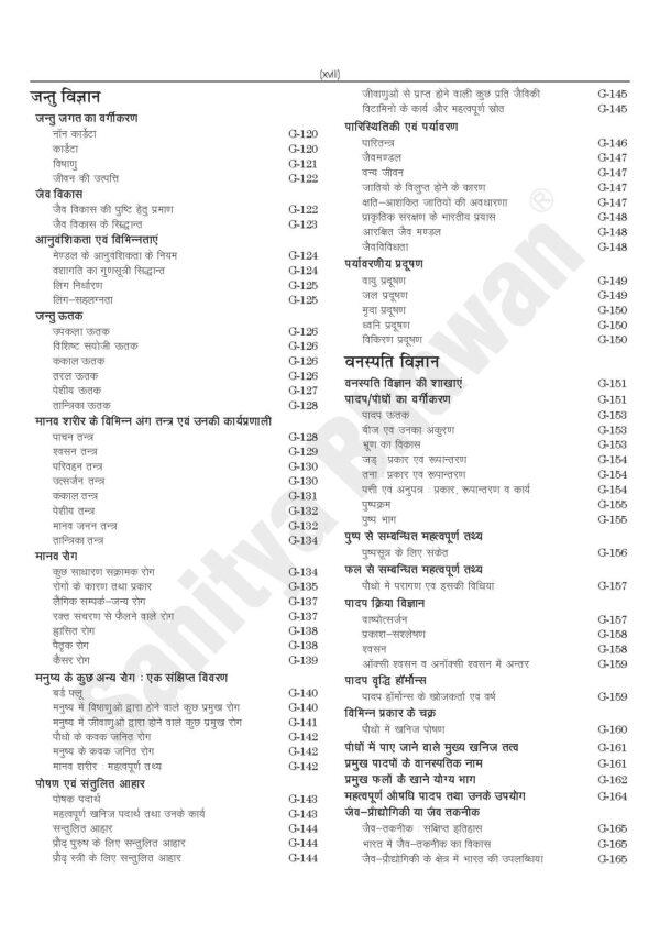 SAMANYA ADHYAN PAPER-I ...Hindi Edn-6492