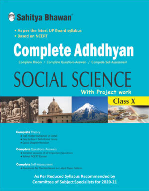 UP COMPLETE ADHDHYAN SOCIAL SCIENCE 10 .... English Edn.-0