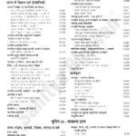 SAMANYA ADHYAN PAPER-I ...Hindi Edn-6494