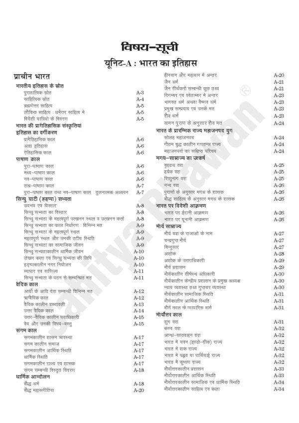 SAMANYA ADHYAN PAPER-I ...Hindi Edn-6481