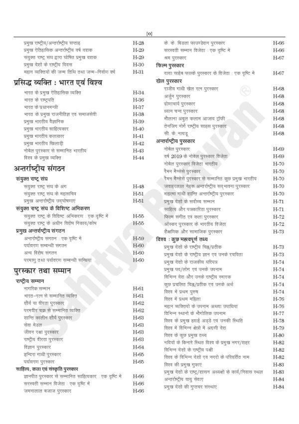 SAMANYA ADHYAN PAPER-I ...Hindi Edn-6499