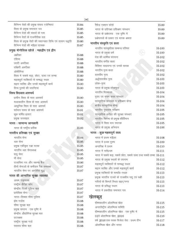 SAMANYA ADHYAN PAPER-I ...Hindi Edn-6482