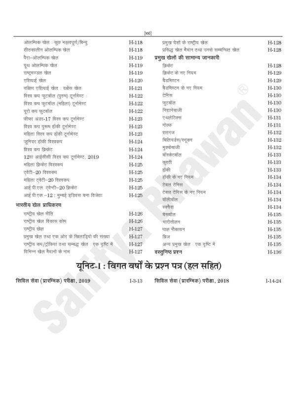 SAMANYA ADHYAN PAPER-I ...Hindi Edn-6489