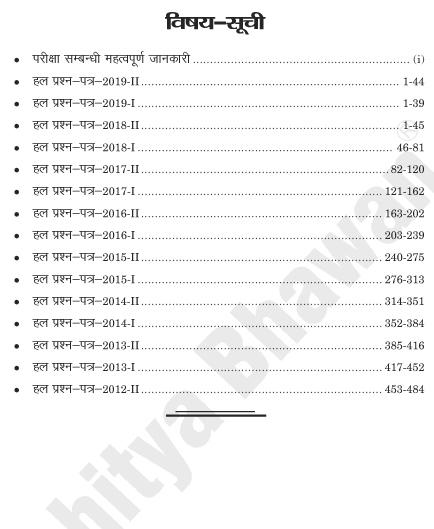 CDS 15 HAL PRASHN PATRA-6754