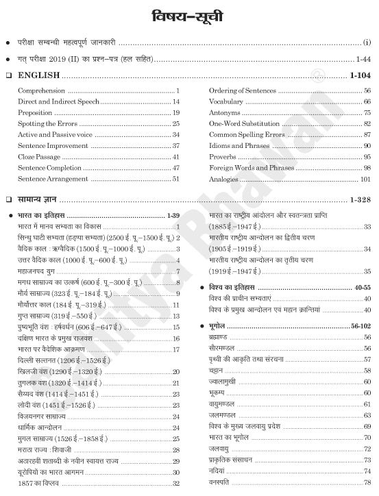 CDS HINDI EDN.-6751