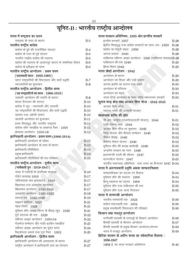 SAMANYA ADHYAN PAPER-I ...Hindi Edn-6480