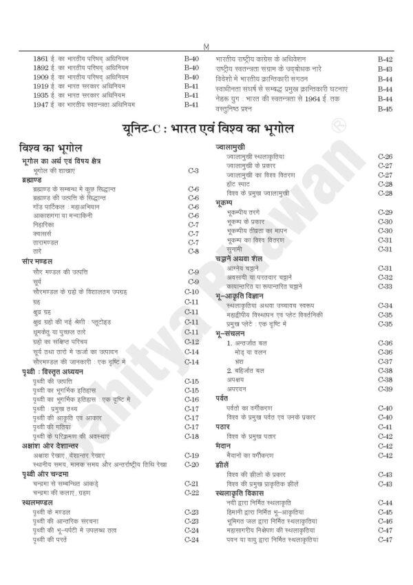 SAMANYA ADHYAN PAPER-I ...Hindi Edn-6495