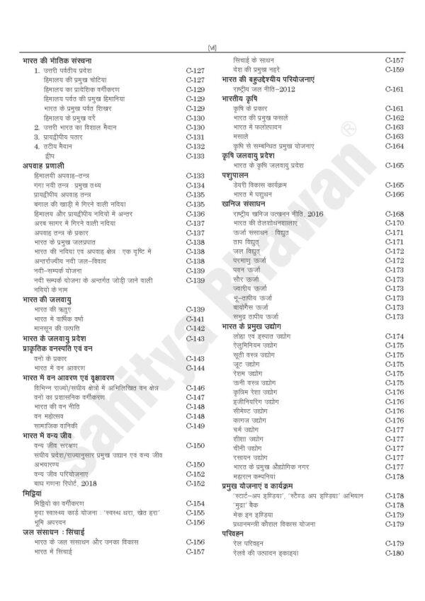 SAMANYA ADHYAN PAPER-I ...Hindi Edn-6490