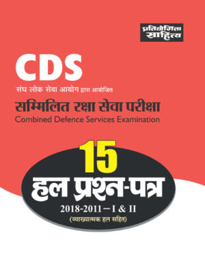 CDS 15 HAL PRASHN PATRA-0