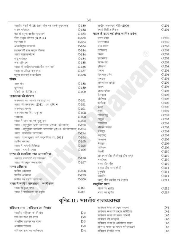 SAMANYA ADHYAN PAPER-I ...Hindi Edn-6484