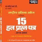 NTSE CLASS 10 HUL PRASHAN PATR ...Hindi Edn.-0