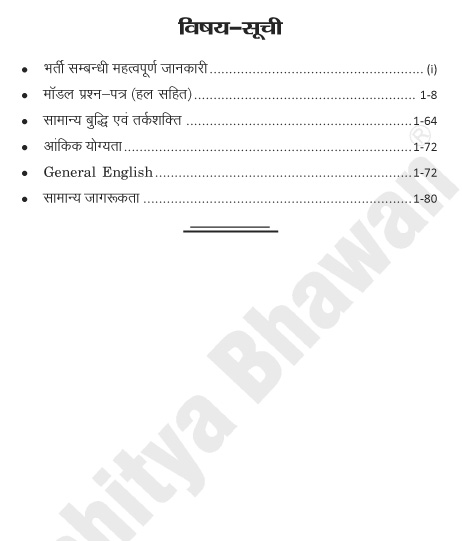 BHARATIYA NAWSENA TRADESMEN MET-6911