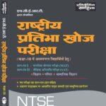 NTSE CLASS 10 Hindi Edn.-0