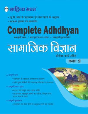 UP COMPLETE ADHDHYAN SAMAJIK VIGYAN 9-0