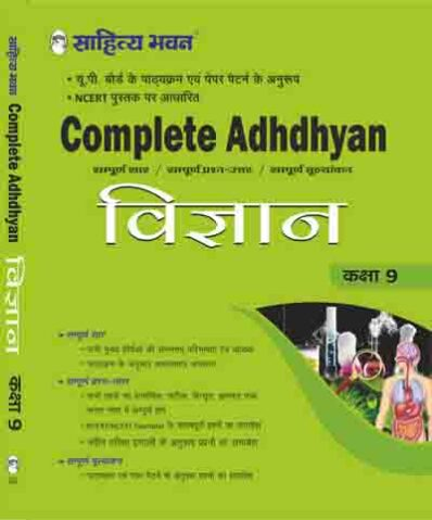 UP Board Complete Adhdhyan Vigyan Class 9 -0