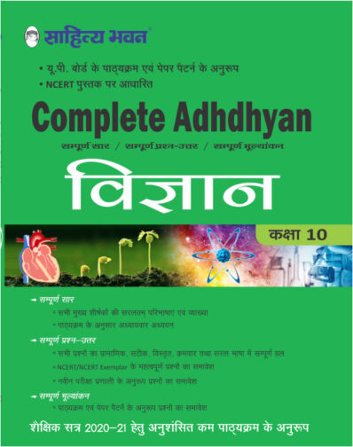 UP COMPLETE ADHDYAN VIGYAN 10-0