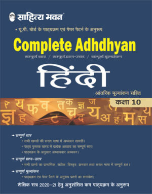 COMPLETE ADHDHYAN HINDI 10-0