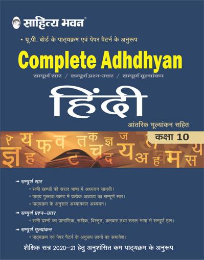 COMPLETE ADHDHYAN HINDI 10-0