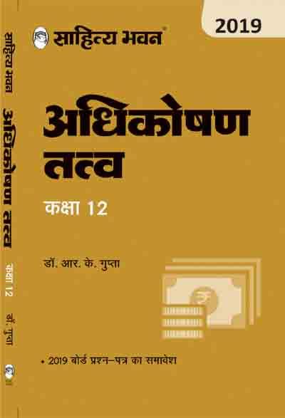 ADHIKOSHAN TATV 12-0