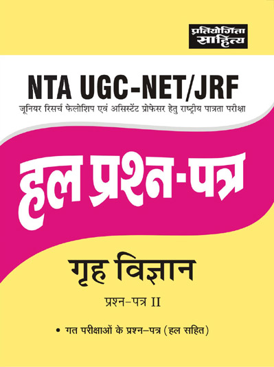 NTA UGC NET GRIH VIGYAN HUL PRASHAN PATR PRASHAN PATR-II-0